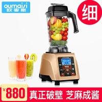 欧麦斯998B 破壁料理机破壁机家用多功能榨汁机搅拌机原汁机