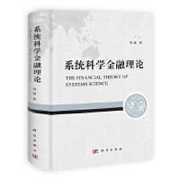 系统科学金融理论