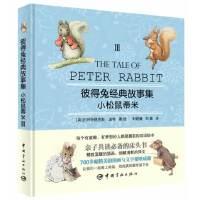 彼得兔经典故事集 Ⅲ.小松鼠蒂米((附英文故事朗读光盘)