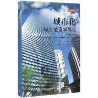 城市化:城市地理学导论(第3版) (美)保罗 L.诺克斯 (Paul L.Knox),(美)琳达・麦卡锡(Linda