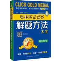 点击金牌 高中数学奥林匹克竞赛解题方法大全 山西教育出版社