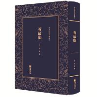 清末民初文献丛刊:荟蕞编(精装) (清)俞樾 9787505443136 朝华出版社