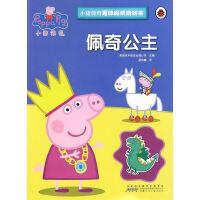 小猪佩奇趣味贴纸游戏书:佩奇公主