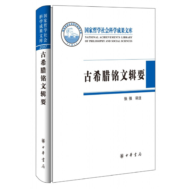 古希腊铭文辑要(国家哲学社会科学成果文库) 中华书局出版。