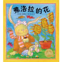小兔子弗洛拉系列:弗洛拉的花(平)(新版)
