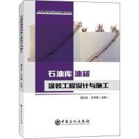 石油库油罐涂装工程设计与施工 中国石化出版社