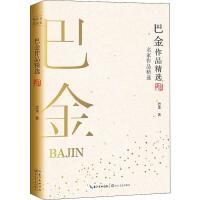 巴金作品精选 长江文艺出版社