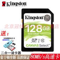 【送二合一读卡器】金士顿 SD卡 128G Class10 80MB 高速卡 SDXC型 闪存卡 128GB 内存卡