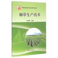 烟草生产技术/中等职业教育农业部规划教材 王子青 9787109197350