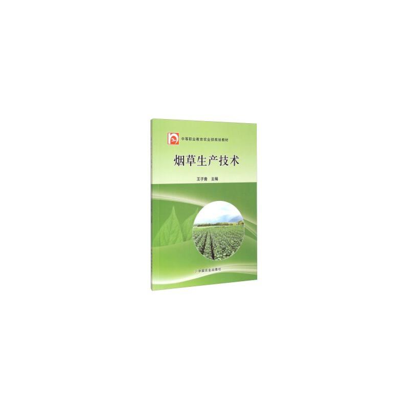 烟草生产技术/中等职业教育农业部规划教材 王子青 9787109197350 全新正版教育类图书