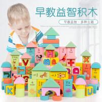 儿童益智积木玩具1-2-3周岁宝宝男女孩子早教木质木头拼装4-6岁