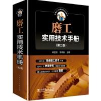 磨工实用技术手册 第二版 磨工基础知识书籍 磨床磨削加工原理 磨床夹具 磨削加工工艺 刀具刃磨 数控磨削技术 磨工技能