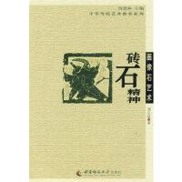 [二手9成新]画像石艺术:砖石精神 刘宗超 9787562145554 西南师范大学出版社