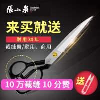 锰钢正品服装裁布大剪刀剪纫8-12英寸10专业裁缝剪家用剪刀张小泉