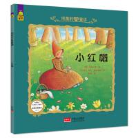 小红帽-纯美的女孩童话
