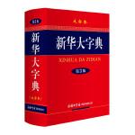 新华大字典(第3版・大字本)