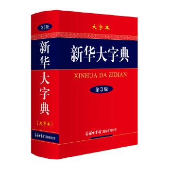 新华大字典(第3版·大字本)《通用规范汉字表》发布后的*修订之作。它是一部严格执行国家语言文字规范、全面体现国家汉字使用标准的中国出版集团公司品牌畅销图书。