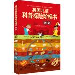 英国儿童科普探险阶梯书——历史