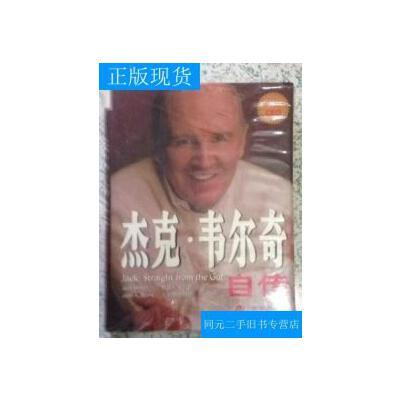 【二手旧书九成新】【正版现货下单即发】杰克韦尔奇自传 /杰克.韦尔奇 中信出版社 【绝版书籍,注意售价与定价关系】