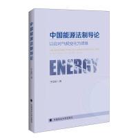 中国能源法制导论――以应对气候变化为背景