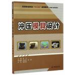 """冲压模具设计(高等职业教育""""十三五""""规划教材(机械工程课程群))"""