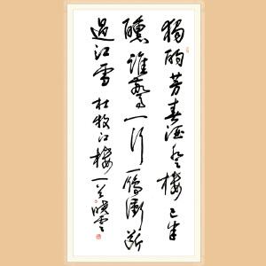 中国书协理事 孙晓云(书法) ZH342
