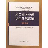 正版现货-2016机关事务管理法律法规汇编