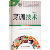 烹调技术(第3版) 中国劳动社会保障出版社
