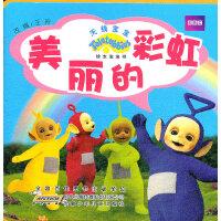 天线宝宝绘本泡泡书.美丽的彩虹
