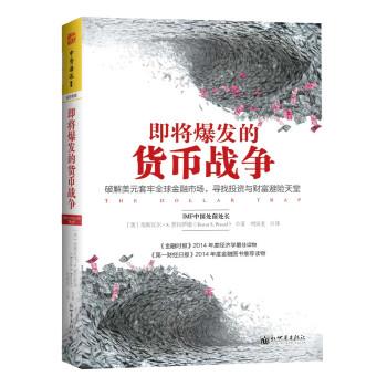 即将爆发的货币战争(pdf+txt+epub+azw3+mobi电子书在线阅读下载)