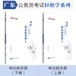 广东公务员考试轻松学 中公2020广东公务员考试轻松学系列申论的本质