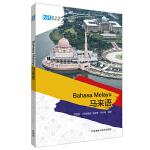 新丝路外语101:马来语