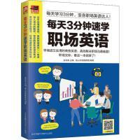 每天3分钟速学职场英语 江苏科学技术出版社