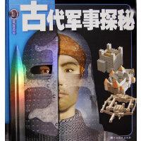 古代军事探秘:权威探秘百科