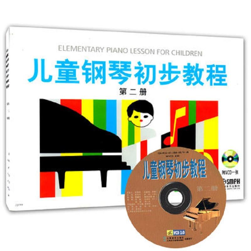 儿童钢琴初步教程 第二册(有声版)