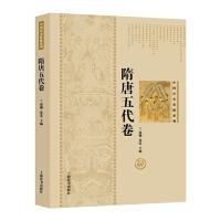 中国历史悬疑系列・隋唐五代卷