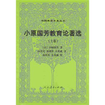 外国教育名著丛书  小原国芳教育论著选(上卷)