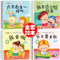 咿呀学语小童话全20册 动物+睡前故事 0-3岁
