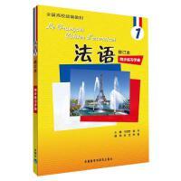 法语修订本1:同步练习手册19(新) 外语教学与研究出版社