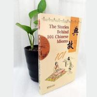 博古通今学汉语丛书 典故101(拼音注释+汉英对照) The Stories Behind 101 Chinese I