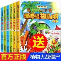全套6册植物大战僵尸书2 全集沸腾吧花园小镇之科学漫画 小学二年级二儿童7-10岁*恐龙机器人搞笑版的书籍植物大战僵尸