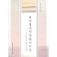 长河荒凉却温暖的灯光:中国女性文学焦点透视 9787516112809