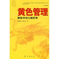 黄色管理解析中国皇朝管理 冯成平,白少飞 东方出版社 9787506031059