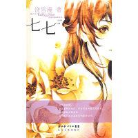 饶雪漫选绘本系列2:七七-花朵的冒险