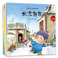 真果果中国文化地理绘本系列之城市故事(全5册)