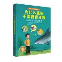 德国获奖科普故事书系・为什么鲨鱼不需要看牙医