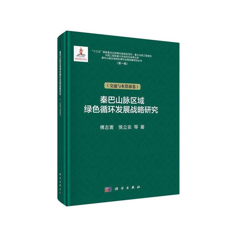 秦巴山脉绿色循环发展战略研究(交通与水资源卷)