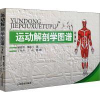 运动解剖学图谱 第3版 人民体育出版社