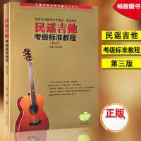 王鹰民谣吉他考级标准教程第三版吉他教学书民谣吉他考级教材书吉他书籍入门教材自学零基础教程书吉他教材吉他曲谱