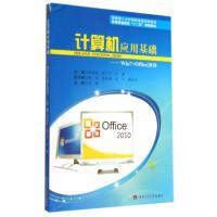 计算机应用基础:WIN7+OFFICE2010/陈建莉 陈建莉//廖广宁//文颖